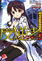 反逆者 2 (集英社スーパーダッシュ文庫 や 3-2)