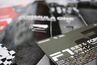 F1 design20080619-2
