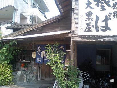 daikokuya-1.jpg