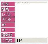 人気度+15