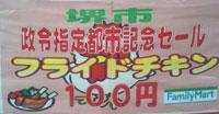 チキン100円