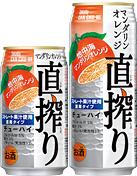 直搾り マンダリンオレンジ