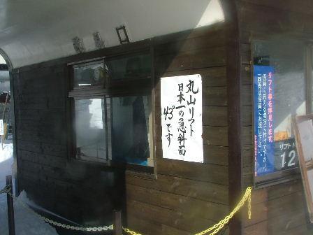 日本一の斜度らしいです。