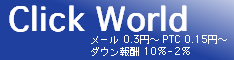 clickworldbanner3.png