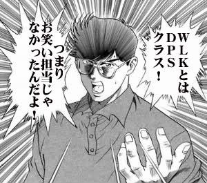 dpsclass.jpg