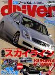 blog_driver_06042101