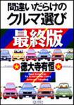 blog_machigai_06021601