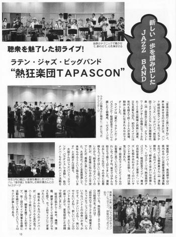 TAPASCON タウン誌