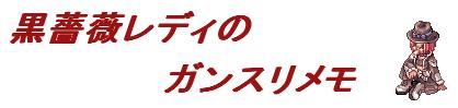 黒薔薇レディのガンスリメモ