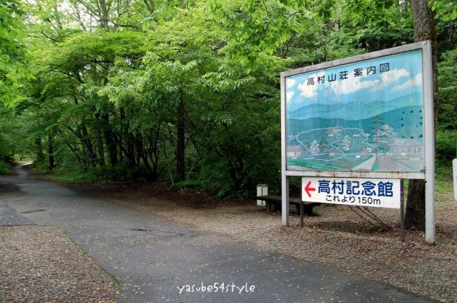 高村山荘1