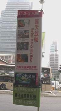 香港電影節のぼり