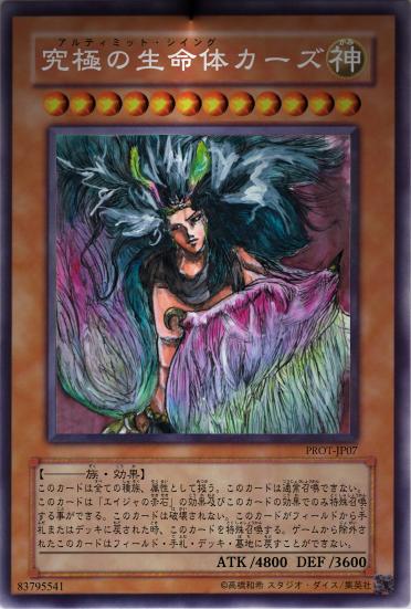 07-究極カーズ