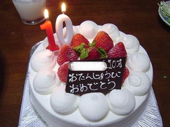誕生日10歳!