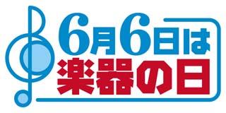 gakkinohi_large.jpg