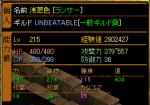 asagi_status20060610.png