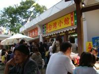 アジアの店群
