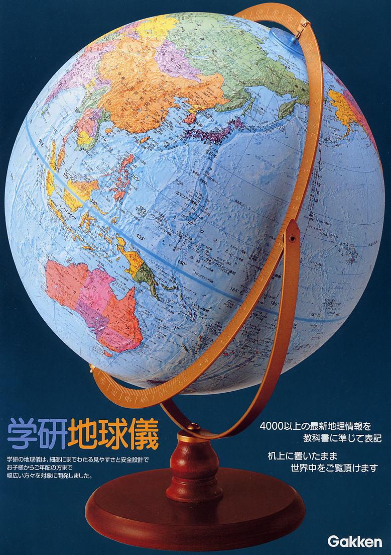 特亜のすゝめ 学研地球儀、中国圧力に屈す…台湾を ...