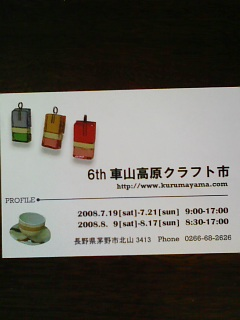 20080808153234