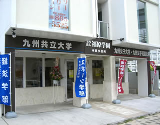 福原学園沖縄事務所