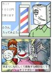 多忙で散髪する暇がない理容師さん。