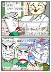 じいちゃんに豆大福を買ってあげる幼少の佐藤くん。