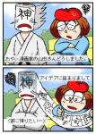 神様の頭の紙にネームを描く山田さん。