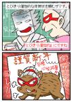 年賀状印刷…時恵イノシシはゆり子さんがデザインした(汗)