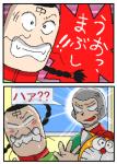 うおっ、まぶし!…元ネタは「MUSASHI~GUN道」より。散々既出ですが、描きたかったので(汗)