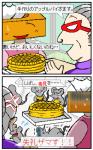 猫いらずよりも強力な金子さんのパイ…某洋菓子メーカーの件で憤りを感じながら描いていた。