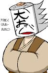 神様の大祖父(おお-おおじ=曽祖父)紙田栄太郎。
