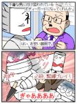 長崎市長襲撃事件に憤りを感じずにいられない。