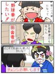 阿部サダヲ主演「舞妓Haaan!!!」より。ラッキーマン髪型似合いすぎ。