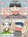 「舞妓Haaaan!!!」より。京都で迷子の主人公…。