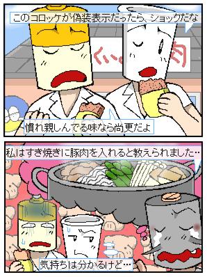 福禄堂本舗・創作工房(私のオリ...