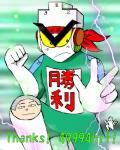 本舗キリ番49994番イラストべぢ太郎さんのリクエスト「とっても!ラッキーマン」の勝利マン