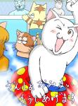 残暑お見舞い(猫型宇宙人)