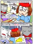 以前に描いた山田さん再登場…励ますつもりが…