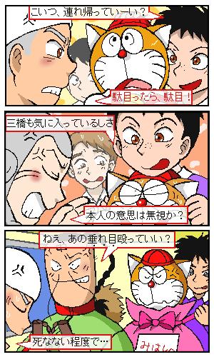 仏の顔も三度 - 福禄堂本舗・創...