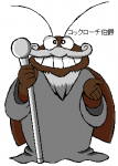 コックローチ伯爵…ゴキブリの化身で世界征服を狙う?