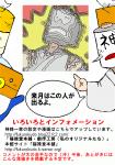 月刊ふーみん5月号用あとがき