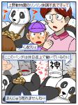 上野動物園のパンダ、リンリンが体調不良のため治療専念することになった。