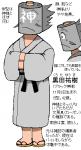 ブラック神様こと黒田祐樹の設定(月刊ふーみん用)