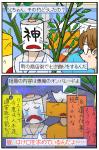 七夕飾り…切実な願いが短冊にこめられる。