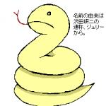 ジュリー。金子家で飼われているヘビ。フテのお姉さん的存在。
