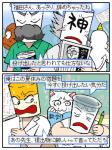 福田総理、辞任…数々の問題を多く残したままで。