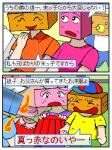 紙子さんは兄3人の末っ子…モデルは母方のいとこをイメージしている。