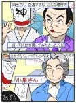 同人イベント会場で小泉元総理と再会…ちょっと、嫌だ。