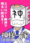 月刊ふーみん11月号用表紙予定…選挙の行方が気になる。