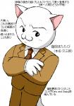 猫田またたび、猫田かつぶしと共に『Cats and Dogs』のコンビを組む。