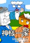 「月刊ふーみん」10月号「神様一家」表紙。紙子さんの父、康幸(やすゆき)氏がメインの話の予定。